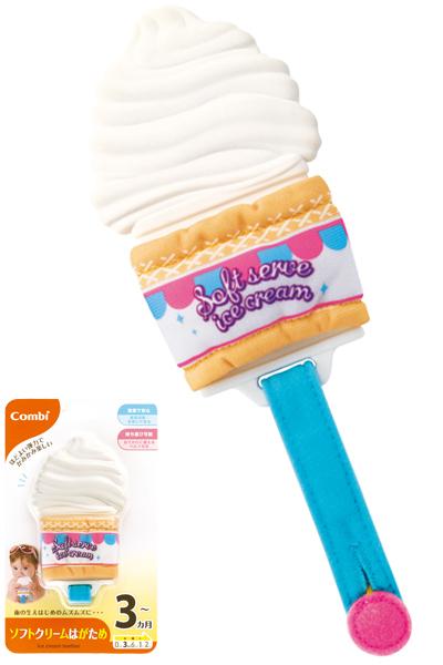 ソフトクリーム歯固め