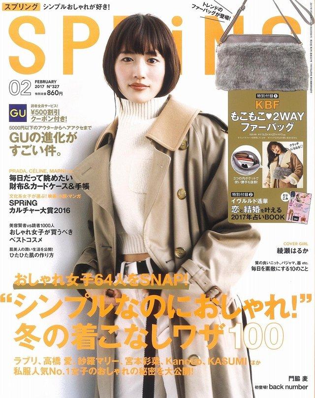 SPRiNG(スプリング) 2017年 2月号