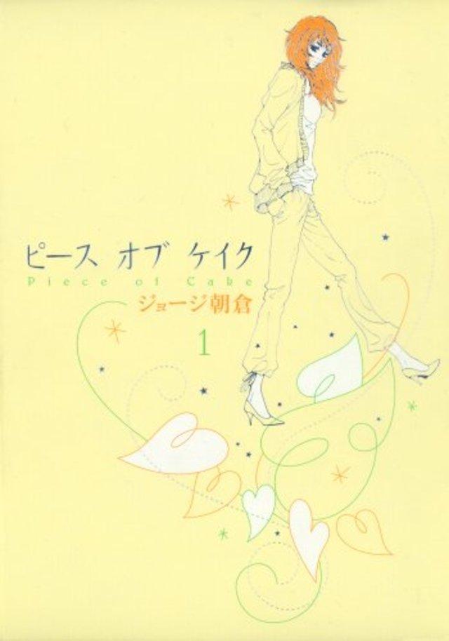 ピースオブケイク(1) (FEEL COMICS) Kindle版