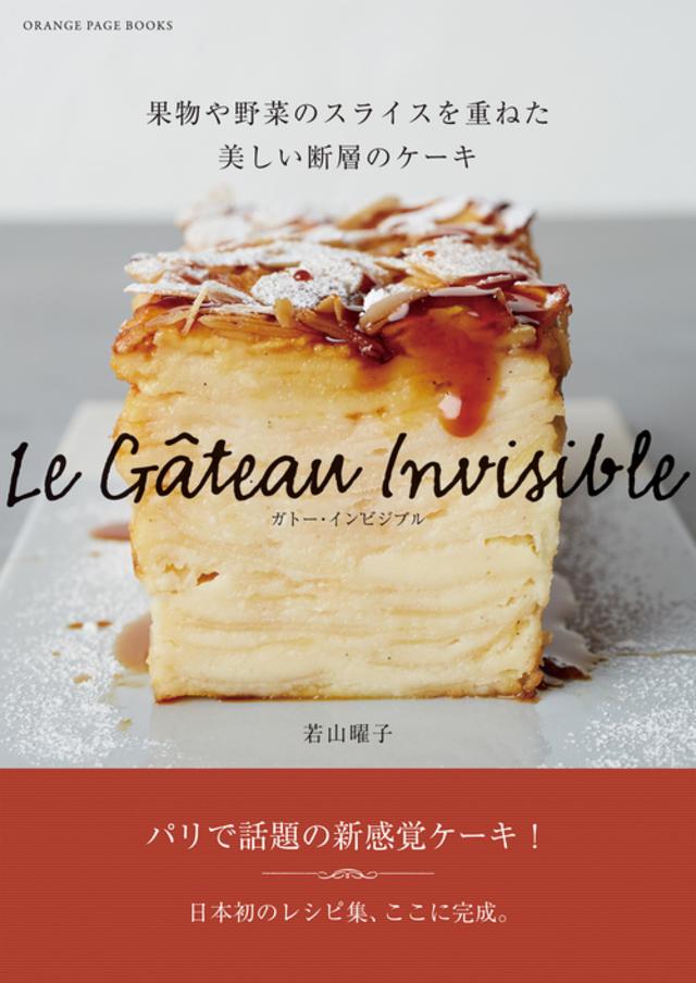 『ガトー・インビジブル』 若山 曜子