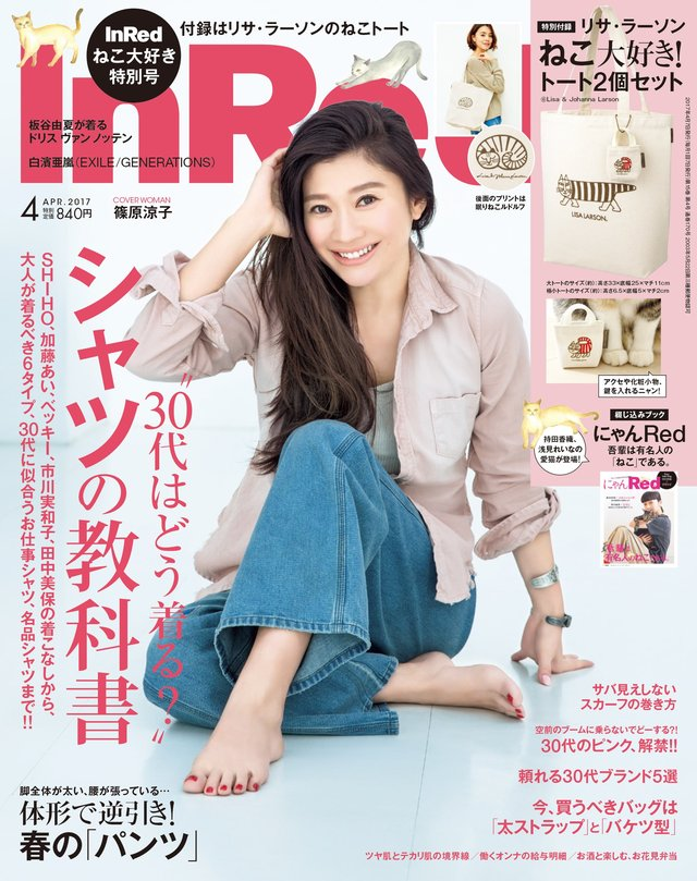 In Red 2017年 4月号