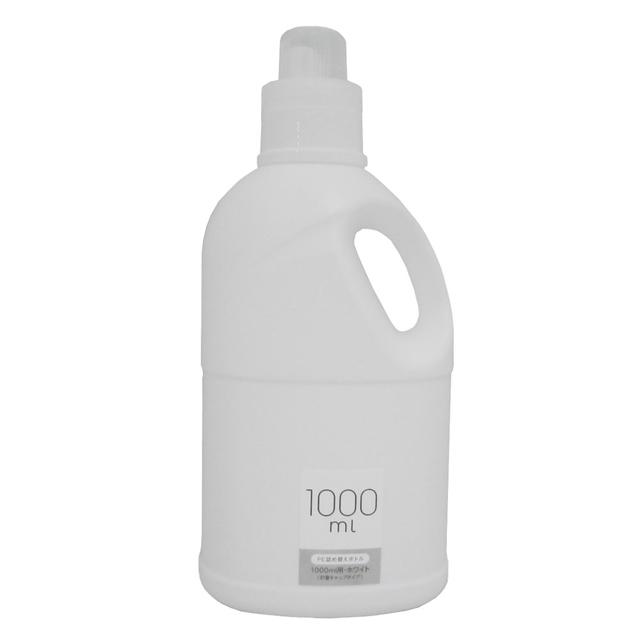 詰め替えボトル ホワイト 計量キャップタイプ 1000ml