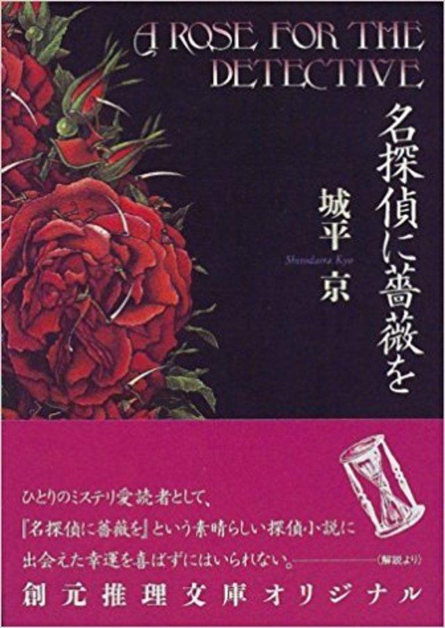 『名探偵に薔薇を』城平 京