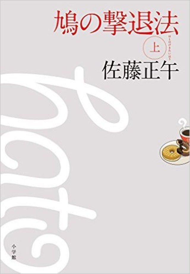 『鳩の撃退法』(上)佐藤正午