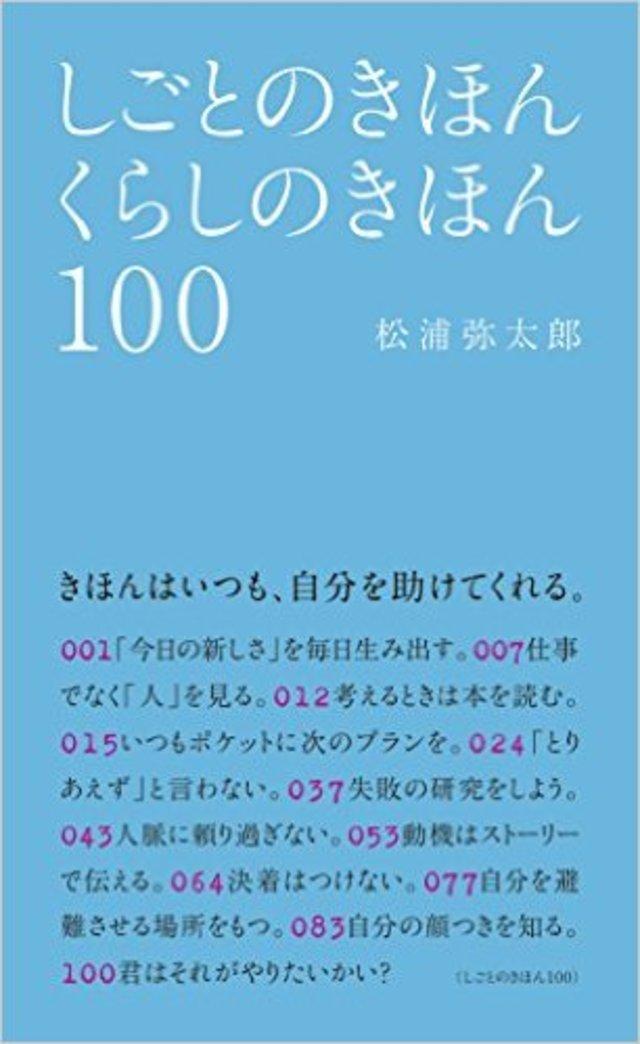 『しごとのきほん くらしのきほん 100』松浦 弥太郎