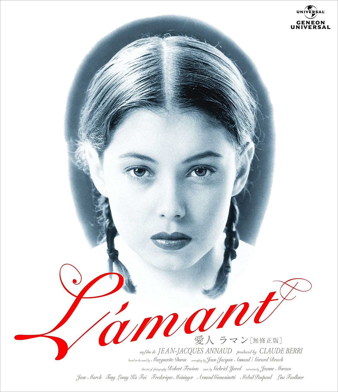 愛人 / ラマン [無修正版] コレクターズエディション Blu-ray