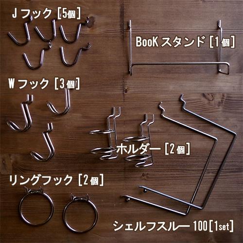 有孔ボード用 フック6種セット