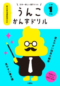 うんこ漢字ドリル 小学1年生