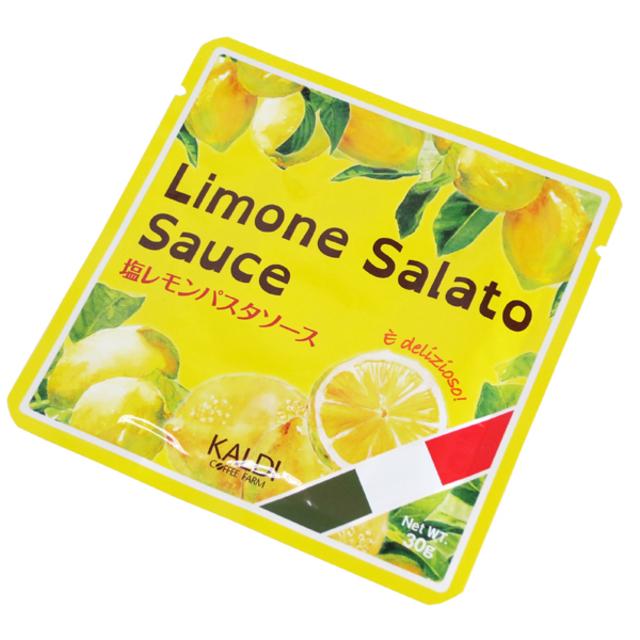 カルディオリジナル 塩レモンソース