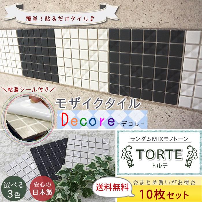 しゃれなモザイクタイルシール「DECORE-デコレ-」 /●トルテ/ 「10枚セット」