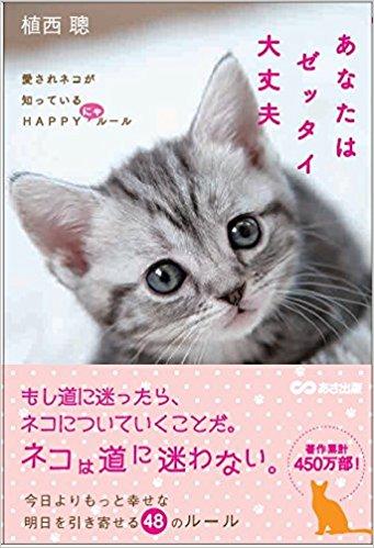 あなたはゼッタイ大丈夫 〜愛されネコが知っているHAPPYにゃルール〜