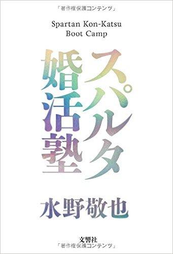 スパルタ婚活塾/水野敬也