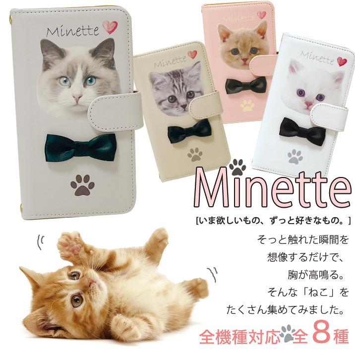 minette 猫リボンスマホケース