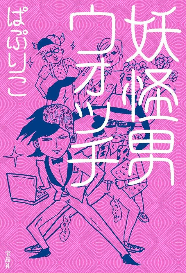 妖怪男ウォッチ 2016/9/14