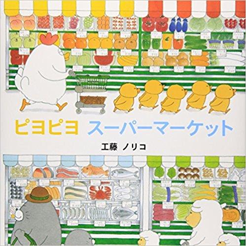 ピヨピヨスーパーマーケット/工藤ノリコ