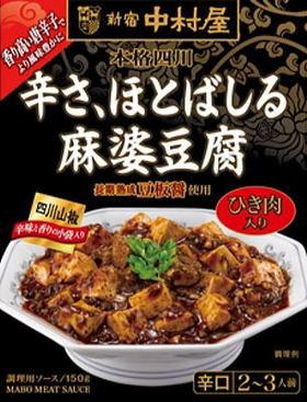 新宿・中村屋 辛さ、ほとばしる麻婆豆腐