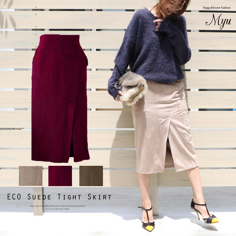 エコスエード 大人デザインタイトスカート