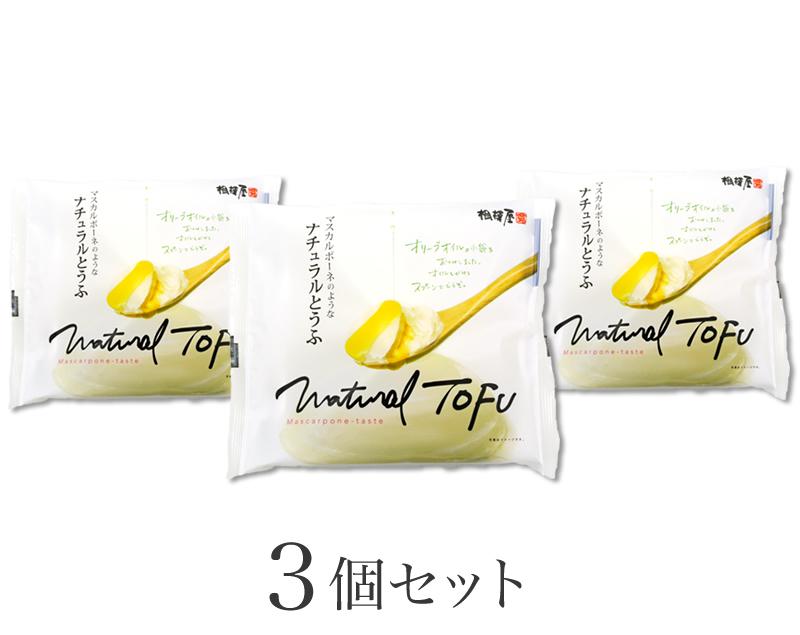 ナチュラルとうふ 白3個セット (プレーン3個)