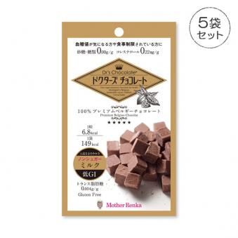 ドクターズチョコレート ノンシュガー ミルク(5袋セット)