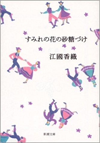 すみれの花の砂糖づけ (新潮文庫) / 江國 香織