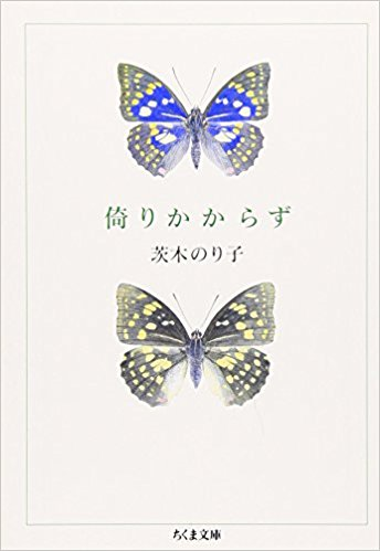 倚りかからず (ちくま文庫)/ 茨木 のり子