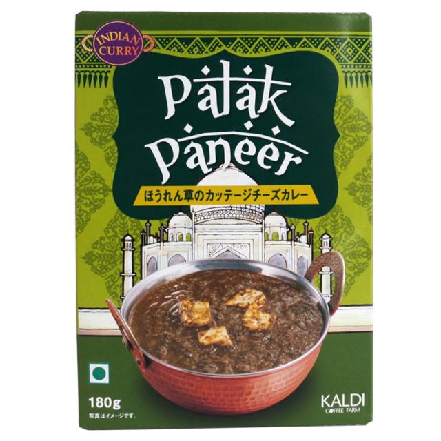 カルディオリジナル インドカレー パラックパニール(ほうれん草のカッテージチーズカレー)
