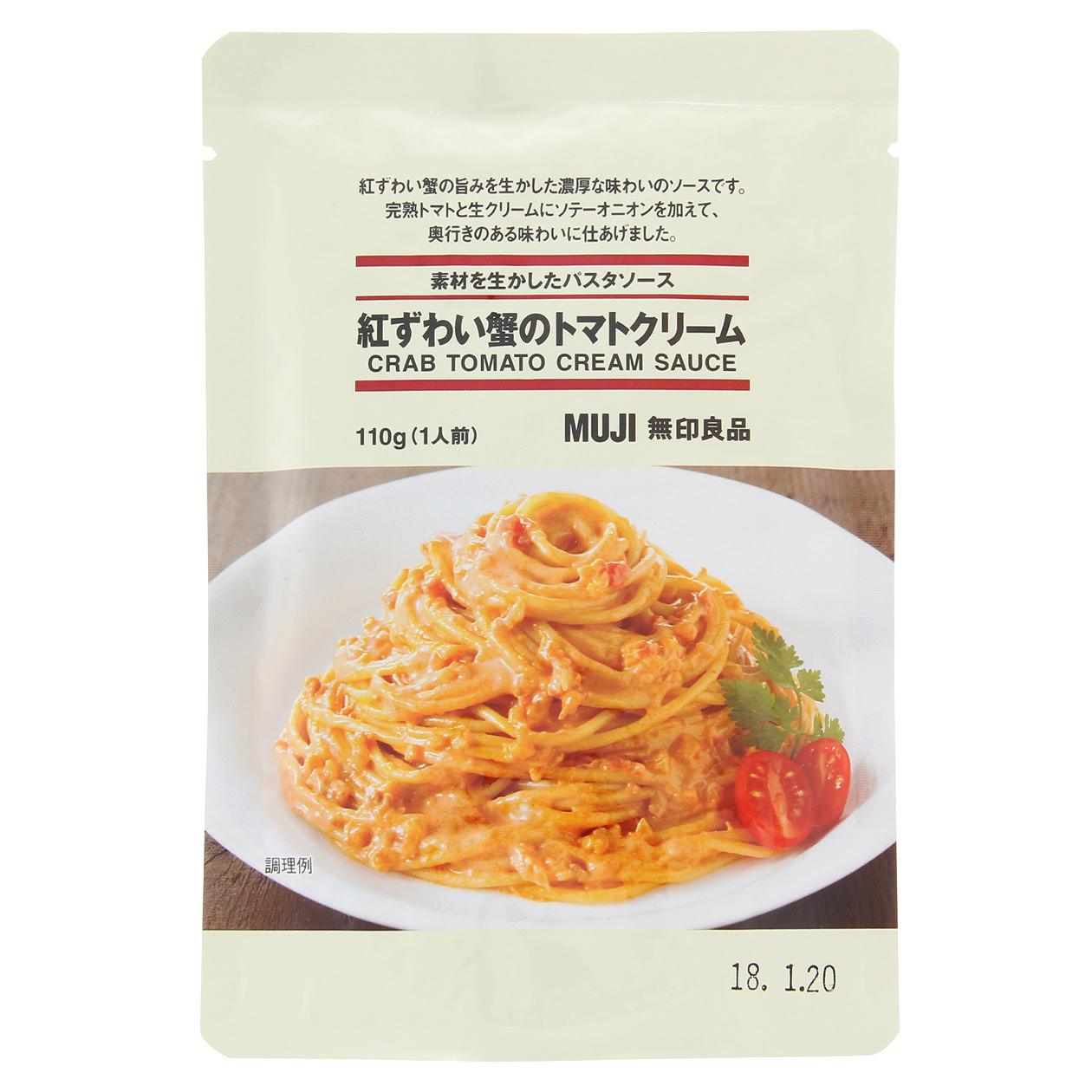 素材を生かしたパスタソース 紅ずわい蟹のトマトクリーム 110g(1人前)