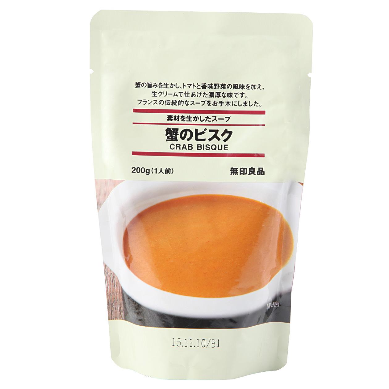 素材を生かしたスープ 蟹のビスク 200g (1人前)