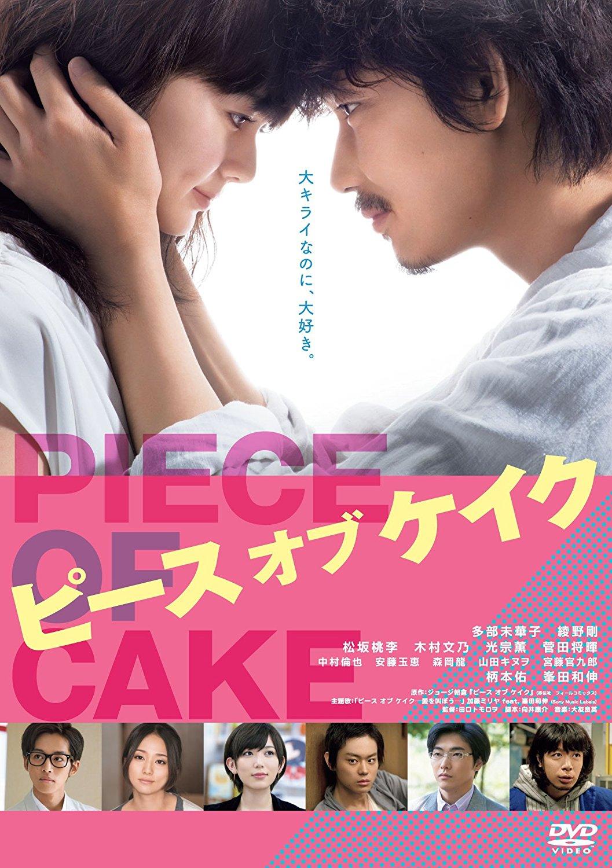 ピース オブ ケイク/DVD