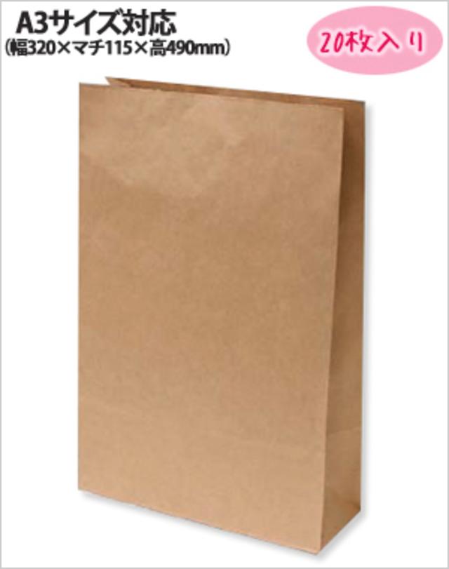紙袋 A3対応!クラフト袋  未晒無地 M1(20枚入り)