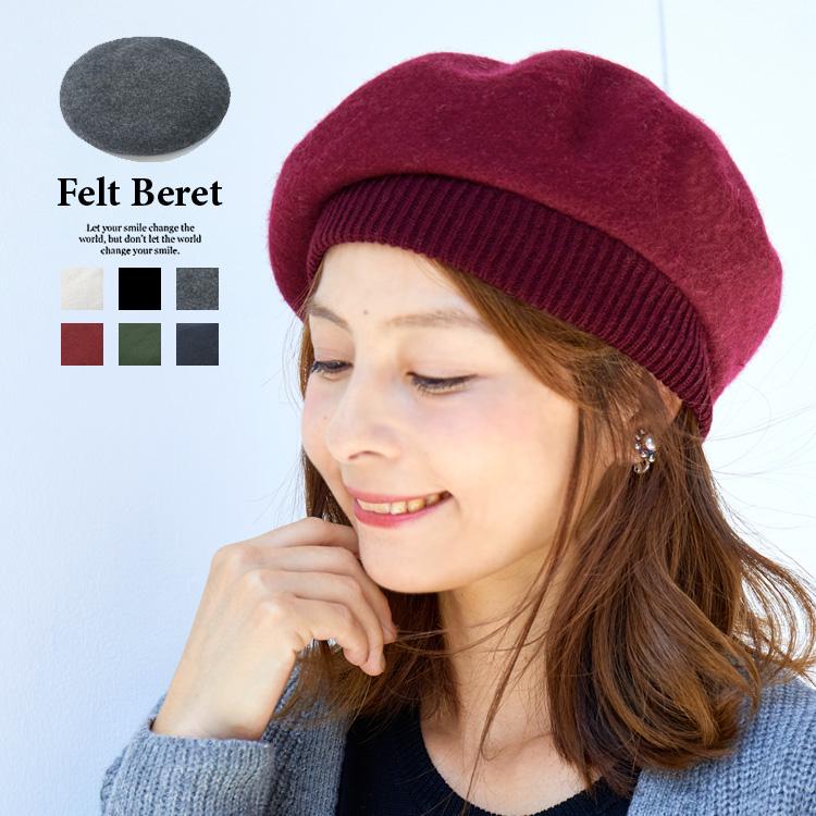 カラーフェルトベレー帽