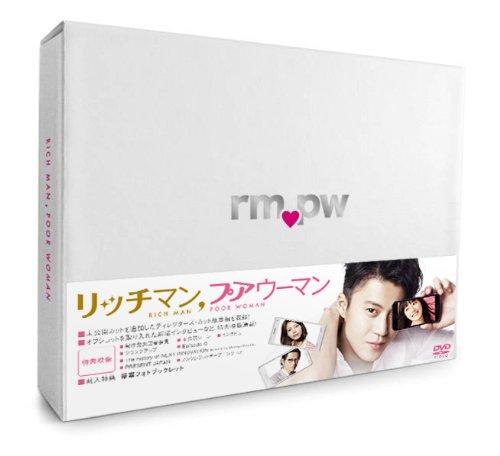 リッチマン、プアウーマン DVD-BOX