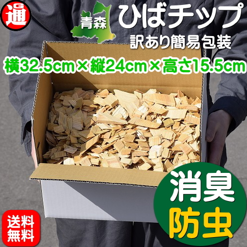 青森天然ヒバチップ(無選別 訳あり)