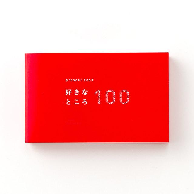 プレゼントブック 好きなところ100