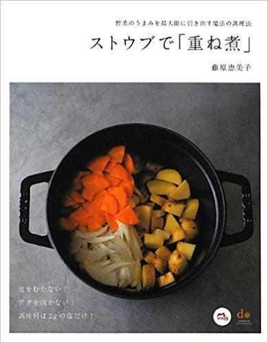 ストウブで「重ね煮」 藤原恵美子著