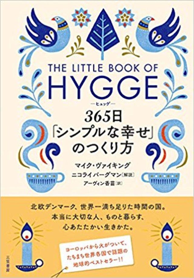 ヒュッゲ 365日「シンプルな幸せ」のつくり方