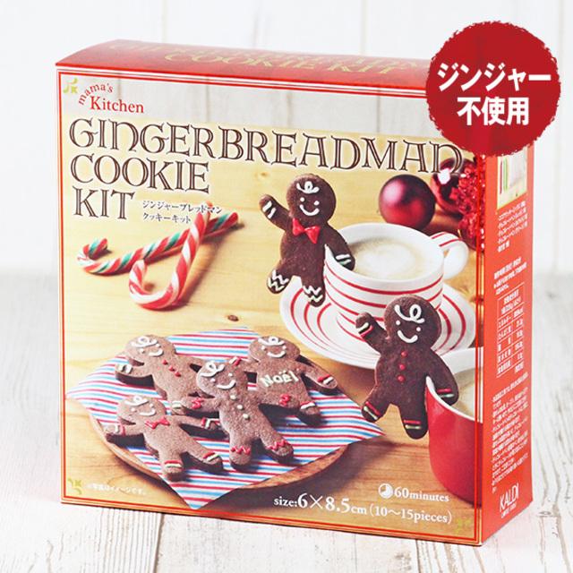 ママズキッチン クリスマス ジンジャーブレッドマンクッキーキット