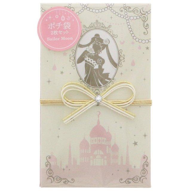 美少女戦士セーラームーン ポチ袋(プリンセス・セレニティセット)