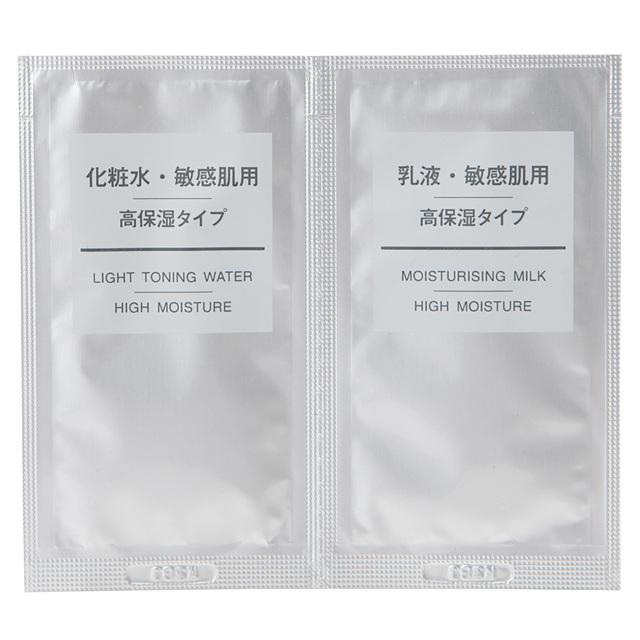 敏感肌用・高保湿タイプ 化粧水・乳液セット 各3ml(1回分)