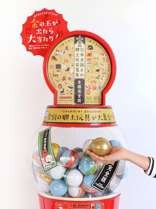 日本全国まめ郷土玩具蒐集 全国完全版(取り扱い店舗限定)