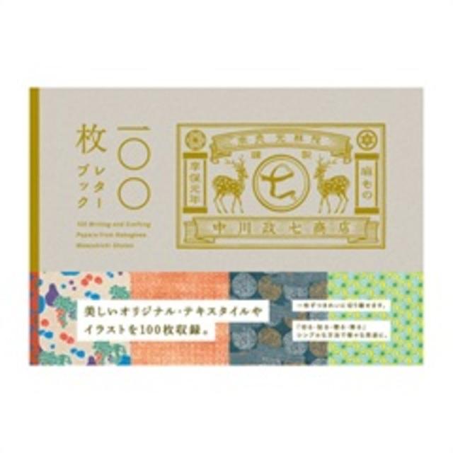 中川政七商店 100枚レターブック