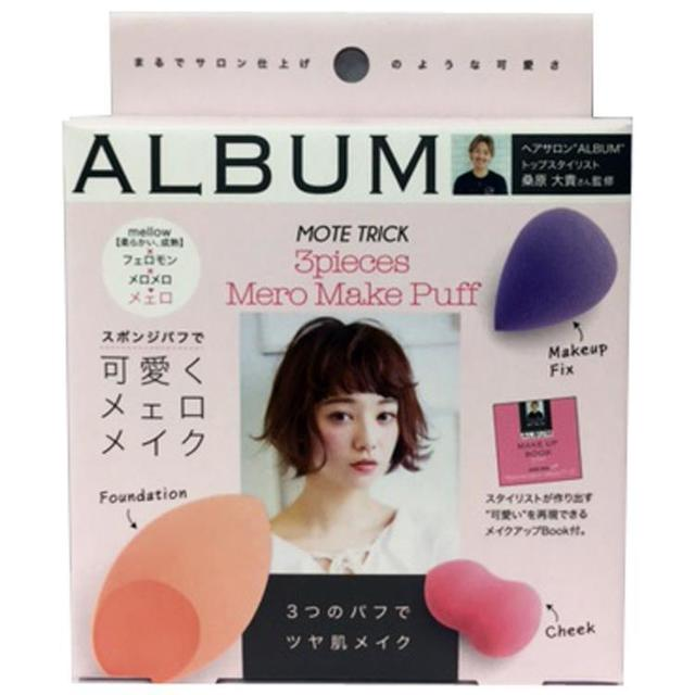 ALBUM 3pieces メェロメイクパフ