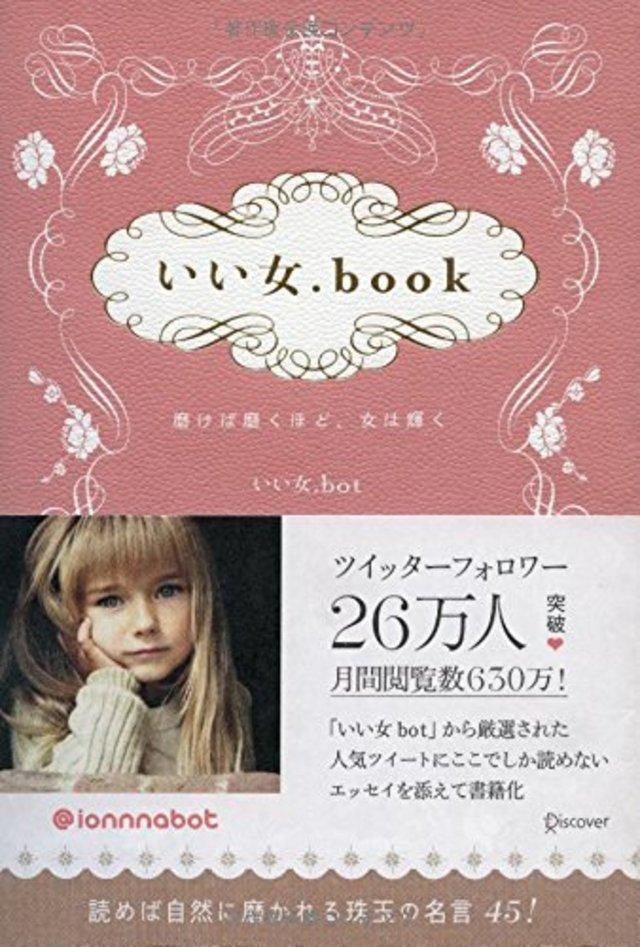 『いい女.book 磨けば磨くほど、女は輝く』