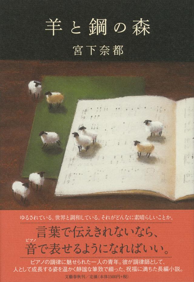 羊と鋼の森(宮下 奈都)
