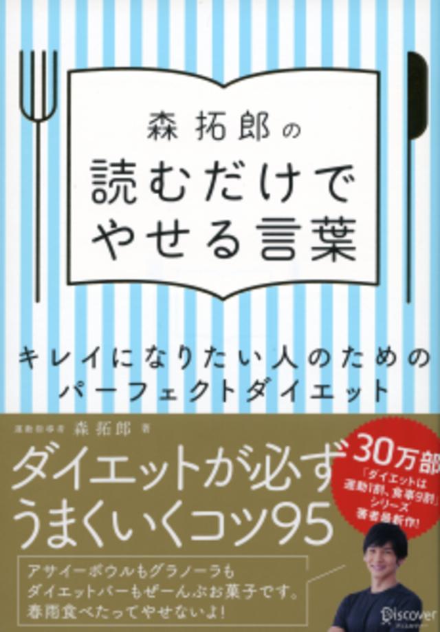 森拓郎の読むだけでやせる言葉 キレイになりたい人のためのパーフェクトダイエット(森拓郎)