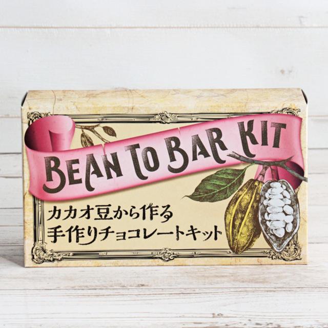 ビーン・トゥ・バー チョコレートキット