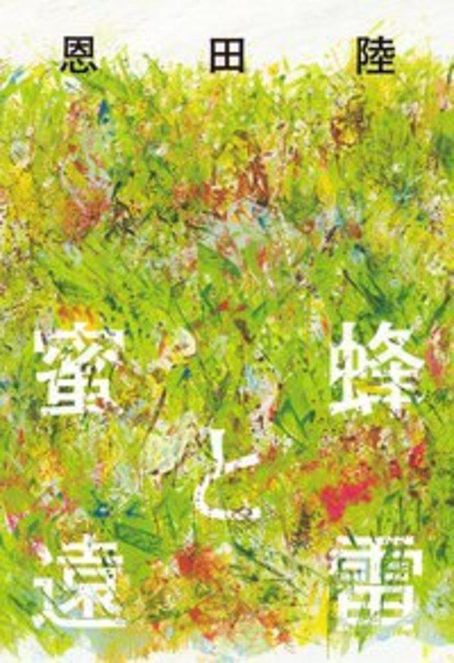 蜜蜂と遠雷/恩田陸