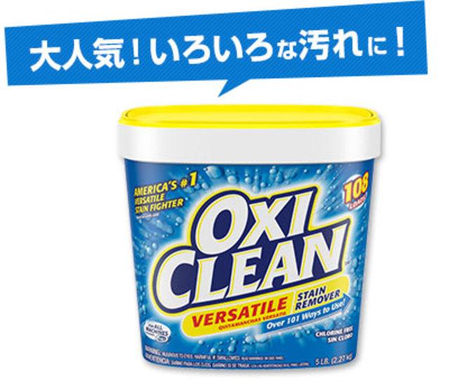 オキシクリーンEX 2,270g