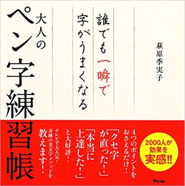 誰でも一瞬で字がうまくなる大人のペン字練習帳 – 萩原 季実子