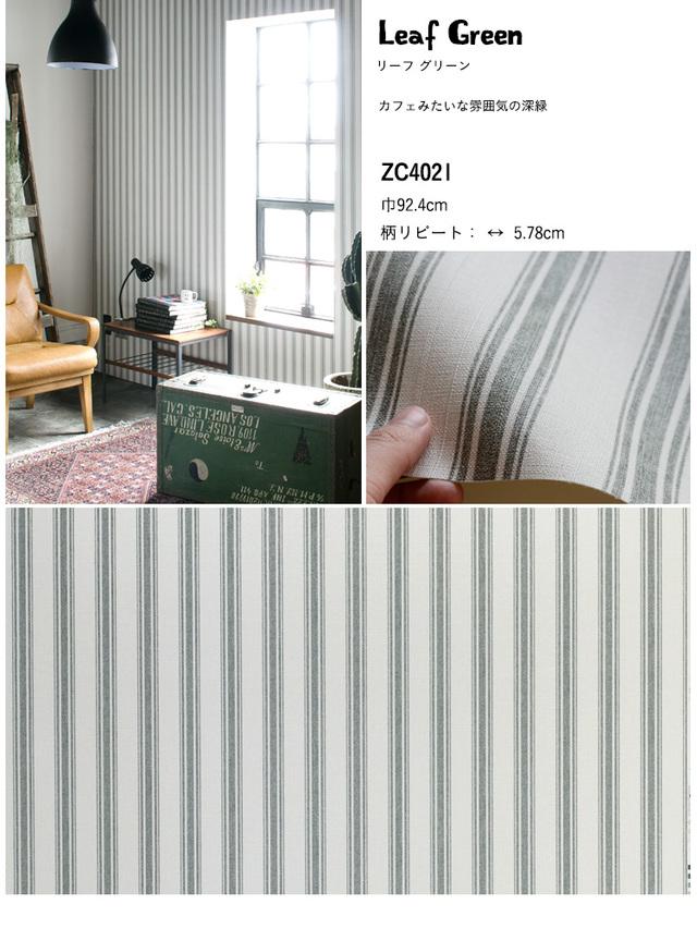 ナチュラルなストライプ 壁紙 ZC4021 (Leaf Green)